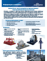 Ruhrpumpen Company Profile - RU